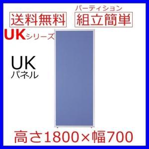 送料無料 H1800×W700 オフィスパネル/パーティション/衝立/間仕切り UKシリーズ クロス貼り オフィス家具/事務用品/パーテーション|select-office