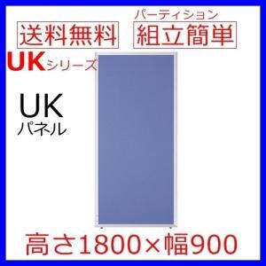 送料無料 H1800×W900 オフィスパネル/パーティション/衝立/間仕切り UKシリーズ クロス貼り オフィス家具/事務用品/パーテーション|select-office