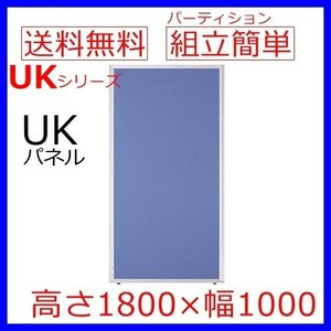 送料無料 H1800×W1000 オフィスパネル/パーティション/衝立/間仕切り UKシリーズ クロス貼り オフィス家具/事務用品/パーテーション|select-office