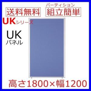 送料無料 H1800×W1200 オフィスパネル/パーティション/衝立/間仕切り UKシリーズ クロス貼り オフィス家具/事務用品/パーテーション|select-office