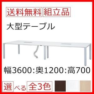 大型会議テーブル/ミーティングテーブル 大型 幅3600×奥1200×高さ700 天板2分割 コンセントボックス付会議テーブル/打ち合わせ机/事務用品  送料無料|select-office