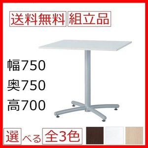 リフレッシュテーブル/ミーティングテーブル W750×D750×高さ700 東京23区限定設置サービス中 会議テーブル/打ち合わせ机/事務用品/オフィス家具  送料無料|select-office