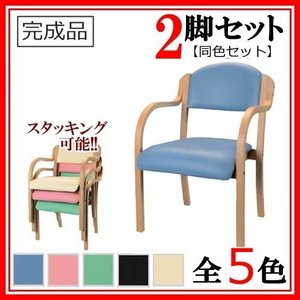 送料無料 2脚セット ダイニングチェア/介護向け椅子肘付き 完成品 スタッキング全5色・グループホーム/デイサービス/福祉施設PVCレザー張り/椅子 メーカー品|select-office