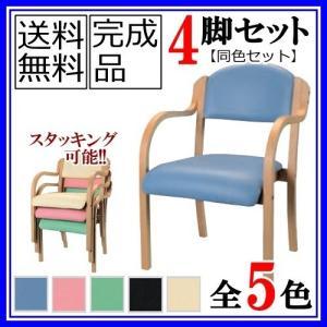 送料無料 4脚セット ダイニングチェア/介護向け椅子肘付き 完成品 スタッキング全5色・グループホーム/デイサービス/福祉施設PVCレザー張り/椅子 メーカー品|select-office