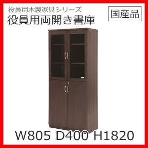 送料無料/設置まで対応 W805D400H1820 両開き書庫/エグゼクティブタイプ書庫/書棚/キャビネット役員家具/国産品 無料組立対応 /木目/木製家具|select-office