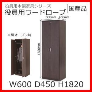送料無料/設置まで対応 W600D450H1820 ワードローブ/エグゼクティブロッカー役員家具/国産品 無料組立対応 /木目/木製家具|select-office