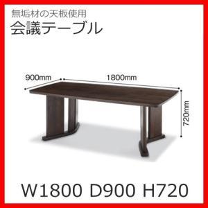 送料無料/設置まで対応 W1800D900H720 会議テーブル/エグゼクティブテーブル役員家具/無垢材の天板使用 無料組立対応 /木目/木製家具/ミーティング/机|select-office