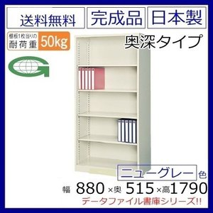 D515 G-365 OPオープン書庫ロングスチールオープン書棚/鍵付 地域限定設置サービス中 日本製 送料無料 メーカー品 国産品 完成品 オフィス家具/スチール収納|select-office