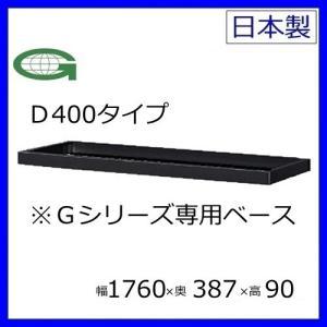 送料無料 書庫用ベースW1760×D400引違い書庫用専用ベース メーカー品 国産品 63B|select-office