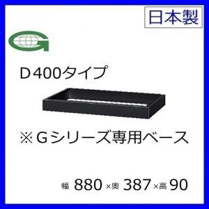 送料無料 書庫用ベースW880×D400引違い書庫用専用ベース メーカー品 国産品 33B|select-office