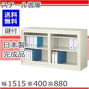 G-53SG 地域限定設置サービス中 送料無料 引違い書庫 ガラス書棚 ワイド書庫 メーカー品 国産品 オフィス家具|select-office