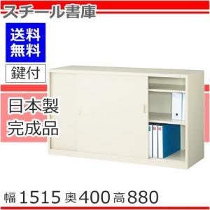 G-53SS 地域限定設置サービス中 送料無料 引違い書庫 書棚 ワイド書庫 メーカー品 国産品 オフィス家具 収納 select-office