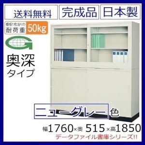 D515 W1760引違書庫上下ベースセットガラス戸+スチール戸+ベース書棚セット/鍵付 地域限定設置サービス中 日本製 送料無料 メーカー品/G635SG+G-635SS+635B|select-office