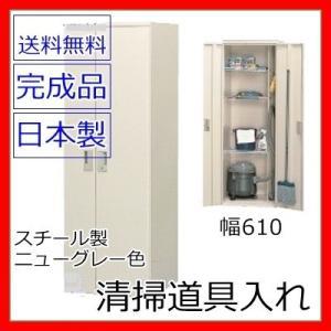 清掃道具入れ W610 スチール収納庫/スイッパー 地域限定設置サービス中 日本製 完成品 オフィス家具/収納家具/ロッカーオフィス家具/スチール収納 送料無料|select-office