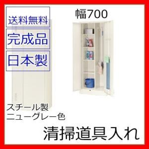 清掃道具入れ W700 スチール収納庫/スイッパー 地域限定設置サービス中 日本製 完成品 オフィス家具/収納家具/ロッカーオフィス家具/スチール収納 送料無料|select-office