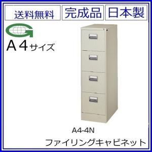 送料無料 A4/4段ファイリングキャビネット 鍵付き スチールキャビネット/オフィス収納庫オフィス家具/事務用品/書庫メーカー品/日本製/錠付き|select-office