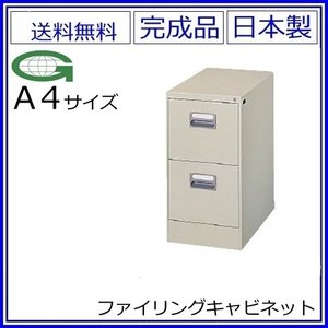 送料無料 A4/2段ファイリングキャビネット 鍵付き スチールキャビネット/オフィス収納庫オフィス家具/事務用品/書庫メーカー品/日本製/錠付き|select-office