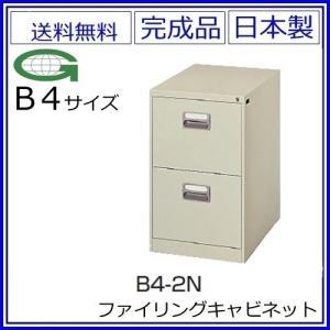 送料無料 B4/2段ファイリングキャビネット 鍵付き スチールキャビネット/オフィス収納庫オフィス家具/事務用品/書庫メーカー品/日本製/錠付き|select-office