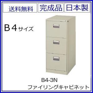 送料無料 B4/3段ファイリングキャビネット 鍵付き スチールキャビネット/オフィス収納庫オフィス家具/事務用品/書庫メーカー品/日本製/錠付き|select-office
