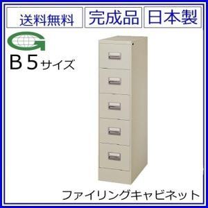 送料無料 B5/5段ファイリングキャビネット 鍵付き スチールキャビネット/オフィス収納庫オフィス家具/事務用品/書庫メーカー品/日本製/錠付き|select-office
