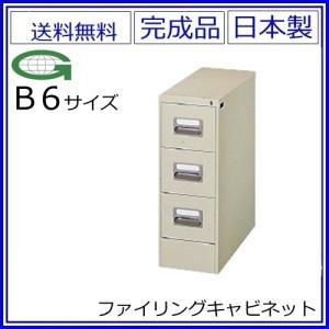 送料無料 B6/3段ファイリングキャビネット 鍵付き スチールキャビネット/オフィス収納庫オフィス家具/事務用品/書庫メーカー品/日本製/錠付き//|select-office