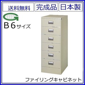 送料無料 2列型 B6/6段ファイリングキャビネット 鍵付き スチールキャビネット/オフィス収納庫オフィス家具/事務用品/書庫メーカー品/日本製/錠付き|select-office