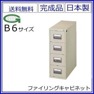 送料無料 B6/4段ファイリングキャビネット 鍵付き スチールキャビネット/オフィス収納庫オフィス家具/事務用品/書庫メーカー品/日本製/錠付き select-office