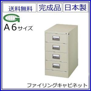 送料無料 2列型 A6/4段ファイリングキャビネット 鍵付き スチールキャビネット/オフィス収納庫オフィス家具/事務用品/書庫メーカー品/日本製/錠付き|select-office