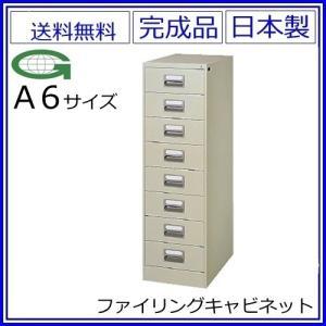 送料無料 2列型 A6/8段ファイリングキャビネット 鍵付き スチールキャビネット/オフィス収納庫オフィス家具/事務用品/書庫メーカー品/日本製/錠付き|select-office