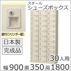 SLB-30-S2  ミニロッカー 送料無料 /30人用シューズボックス 錠付き(SLBシリーズ・S44412)シューズボックス 業務用/下駄箱 /完成品/日本製/オフィス家具/収納|select-office