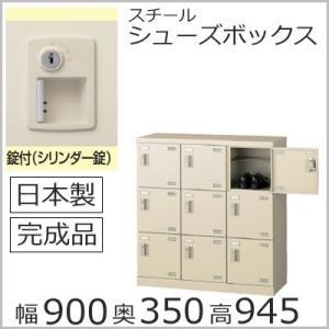 SLB-M9-S2  ミニロッカー 送料無料 /9人用シューズボックス 錠付き(SLBシリーズ)シューズボックス 業務用/下駄箱 完成品/日本製/オフィス家具/収納|select-office