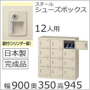 SLB-M12-S2   ミニロッカー 送料無料 /12人用シューズボックス 錠付き(SLBシリーズ)シューズボックス 業務用/下駄箱 完成品/日本製/オフィス家具/収納|select-office