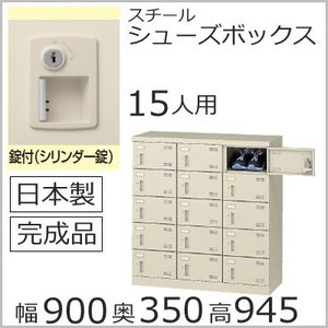 SLB-M15-S2  ミニロッカー 送料無料 /15人用シューズボックス 錠付き(SLBシリーズ)シューズボックス 業務用/完成品/日本製/オフィス家具|select-office