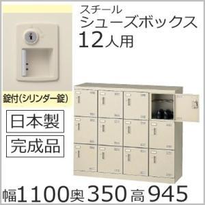 SLB-M412-S2  ミニロッカー 送料無料 /12人用シューズボックス 錠付き(SLBシリーズ)シューズボックス 業務用/下駄箱 /完成品/日本製/オフィス家具|select-office