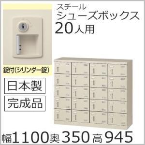 SLB-M420-S2  ミニロッカー 送料無料 /20人用シューズボックス 錠付き(SLBシリーズ)シューズボックス 業務用/下駄箱 /完成品/日本製/オフィス家具/収納|select-office