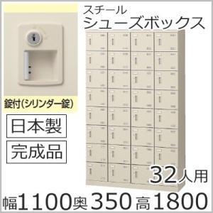 SLB-432-S2  送料無料 ミニロッカー/32人用シューズボックス 錠付き(SLBシリーズ)シューズボックス 業務用/完成品/日本製/オフィス家具|select-office