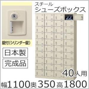SLB-440-S2  ミニロッカー 送料無料/40人用シューズボックス 錠付き(SLBシリーズ)シューズボックス 業務用/下駄箱 /完成品/日本製/オフィス家具|select-office