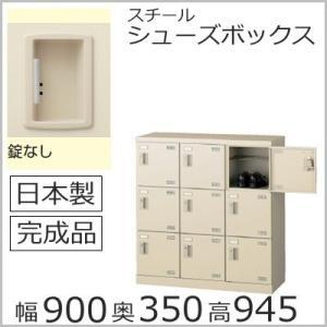 SLB-M9-K2  ミニロッカー 送料無料  9人用シューズボックス 錠無し(SLBシリーズ・S45616)シューズボックス 業務用/下駄箱 業務用完成品/日本製/オフィス家具|select-office