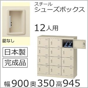 SLB-M12-K2   ミニロッカー 送料無料 12人用シューズボックス 錠無し(SLBシリーズ S45618)シューズボックス 業務用/下駄箱 業務用完成品/日本製/オフィス家具|select-office