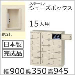 SLB-M15-K2  ミニロッカー 送料無料 15人用シューズボックス 錠無し(SLBシリーズ S45620)シューズボックス 業務用/下駄箱 業務用完成品/日本製/オフィス家具|select-office