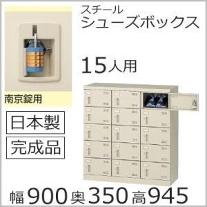 SLB−M15−N2  ロッカー 送料無料 15人用シューズボックス 南京錠タイプ(SLBシリーズ)オフィス/工場/学校/完成品/日本製/オフィス家具|select-office