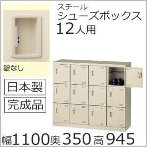 SLB-M412-K2    ミニロッカー 送料無料 12人用シューズボックス 錠無し(SLBシリーズ S45622)シューズボックス 業務用/下駄箱 業務用完成品/日本製/オフィス家具|select-office