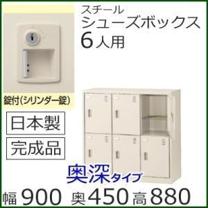 SLC−DM6-S2   ミニロッカー 送料無料 6人用(奥深)シューズボックス 錠付き(SLCシリーズ)スチールロッカー/スクールロッカー/日本製/完成品|select-office