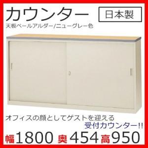 送料無料 カギ付き NSH-18SPGハイカウンター(NSシリーズ・S47173)W1800天板木目...