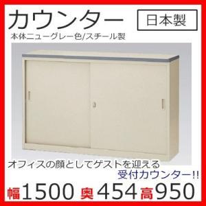 NSH-15SCGハイカウンター 送料無料 カギ付き (NSシリーズ・S47174)W1500スチールカウンター ハイタイプ オフィス 事務室事務所 受付 エントランス 日本製|select-office
