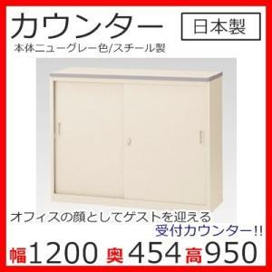 NSH-12SCGハイカウンター 送料無料 カギ付き(NSシリーズ・S47176)W1200スチールカウンター ハイタイプ オフィス 事務室事務所 受付 エントランス 日本製|select-office