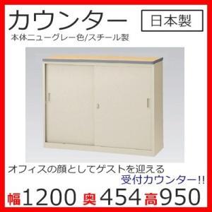 送料無料 カギ付き NSH-12SPGハイカウンター(NSシリーズ・S47177)W1200天板木目...