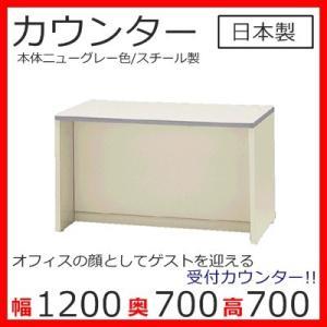 NSL-12TCG ローカウンター送料無料 (NSシリーズ・S47186)W1200 スチールカウンター ロータイプ オフィス 事務室事務所 受付 エントランス 日本製|select-office