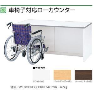 NSL-16FCG ローカウンター 送料無料 (NSシリーズ・S47192)W1600 車椅子対応 /ローカウンター幅1600 日本製|select-office