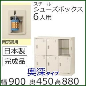 SLC-DM6-N2  ミニロッカー 送料無料 6人用(奥深)シューズボックス 南京錠タイプ(SLCシリーズ)スチールロッカー/スクールロッカー/日本製/完成品|select-office